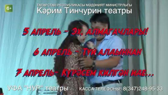 Апрельдә Уфада Тинчурин театры гастрольләре