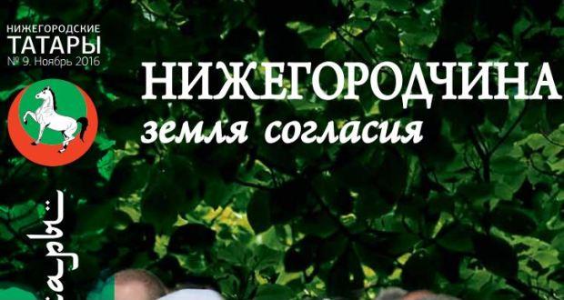"""People's magazine """"Nizhny Novgorod Tatars. Nizgar tatarlary »"""