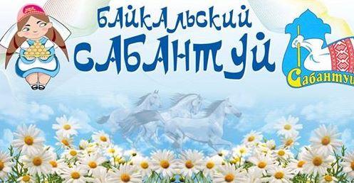 Байкал Сабан туе