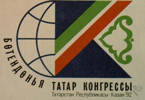 Татар конгрессы 25 еллыгына Татарстан Дәүләт архивы күргәзмә әзерләде