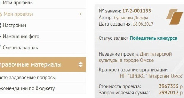 «Татарстан-Омск» выиграл президентский грант