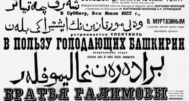 В «Татарской гостиной» прошла лекция о татарских театрах многонационального города на Неве