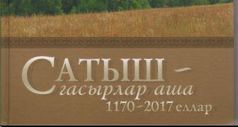 Сатыш – гасырлар аша. 1170-2017 еллар