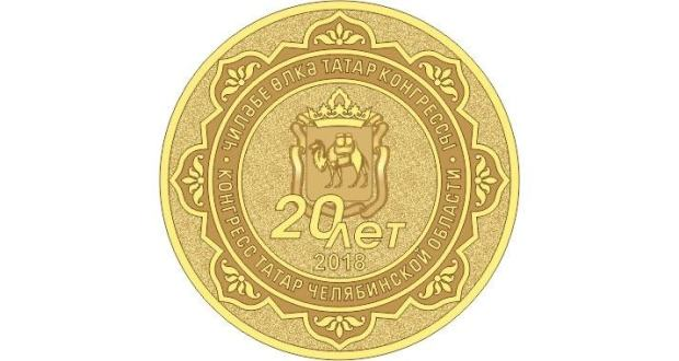 The Congress of Tatars of Chelyabinsk oblast – 20 years