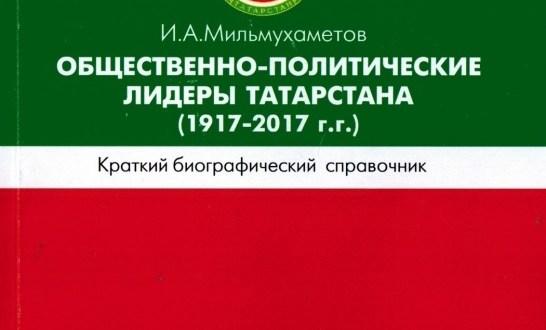 Вышла в свет новая книга по истории Татарстана ХХ-ХХIвв.