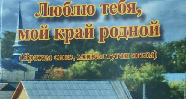 Издан сборник материалов конкурса «Люблю тебя, мой край родной!