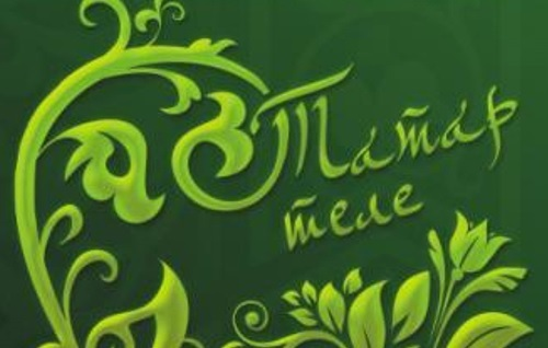 Бакуда татар теле һәм әдәбияты олимпиадасының төбәк туры узачак