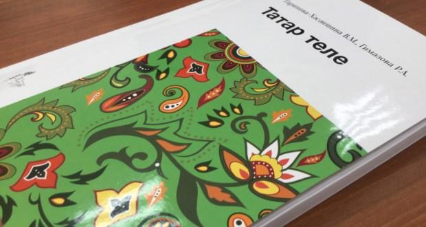 В Москве открывается бесплатный интенсивный курс «Введение в татарский язык»