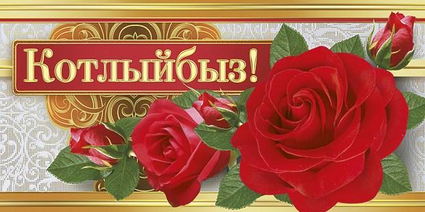 Поздравляем нашего соотечественника Шамиля Тарпищева