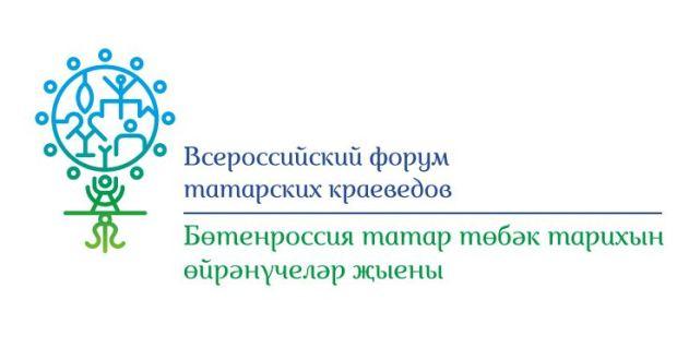 Пресс-релиз II Всероссийского форума татарских краеведов