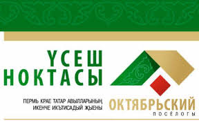 March 29  at the Oktyabrsky region  Economic Forum of the Tatar villages of the Perm region to take place