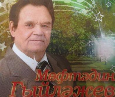 Мөфтәдин Гыйләҗев  җыр бәйгесенә чакыра
