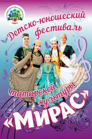 В Самаре пройдет ХХII областной детско-юношеский фестиваль-конкурс татарской культуры «Мирас»