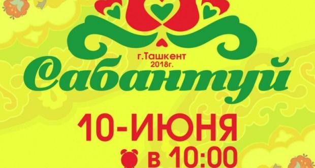 График проведения татарского народного праздника  Сабантуй-2018 в Узбекистане