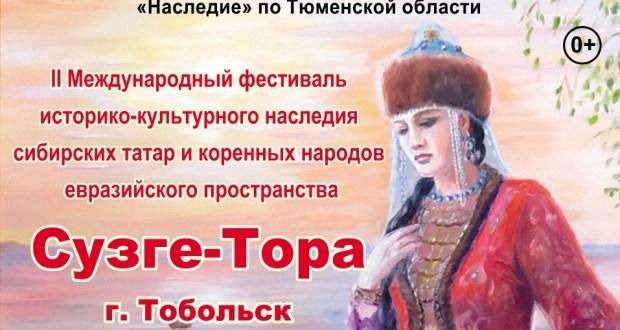 Тобольскида себер татарлары фестиваль-бәйгесе үтәчәк
