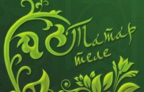 Хочу выучить татарский! Что делать?