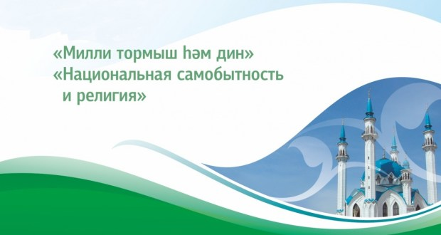 From July 19 to 21 in Kazan the IX All-Russian Forum of Tatar religious figures is held