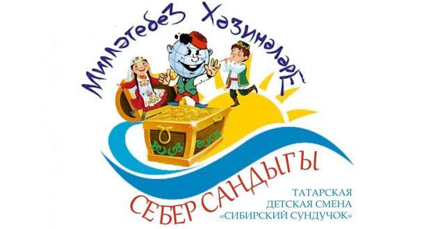 Новосибирск өлкәсендә балалар өчен татар лагере оештырыла