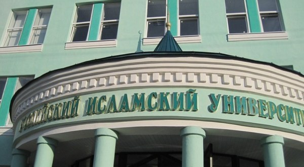 Россия ислам институты һәм Казан ислам университеты абитуриентларны чакыра
