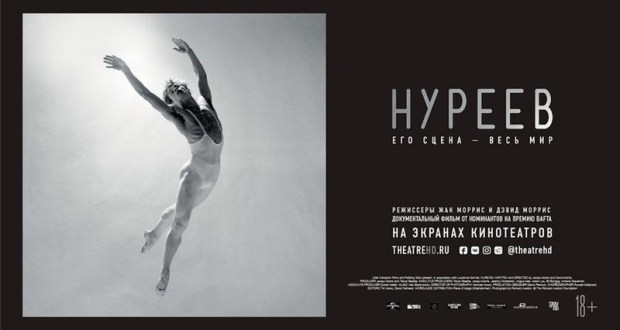 """In Moscow, the Russian premiere of the film """"Nureyev. His scene is the whole world """""""
