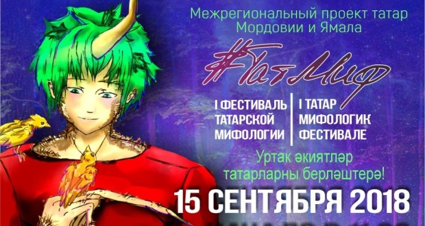 In Mordovia I will take place the I Festival of Tatar mythology