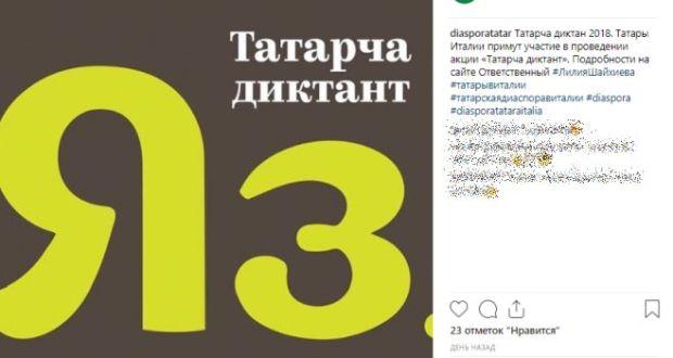 Италия татарлары «Татарча диктант Яз» акциясендә катнаша