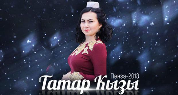 В Пензе пройдет областной этап конкурса «Татар кызы»