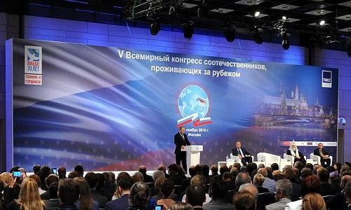 Ринат Закиров принимает участие в VI Всемирном конгрессе российских соотечественников, проживающих за рубежом