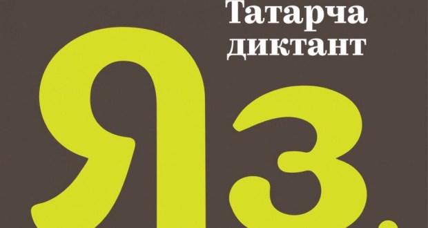 Место проведения ТАТАРЧА ДИКТАНТ в городе Омске, Молодежная библиотека «Квартал 5/1»