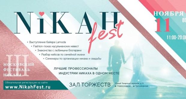 Nikah Fest возраждает свадебные традиции мусульман