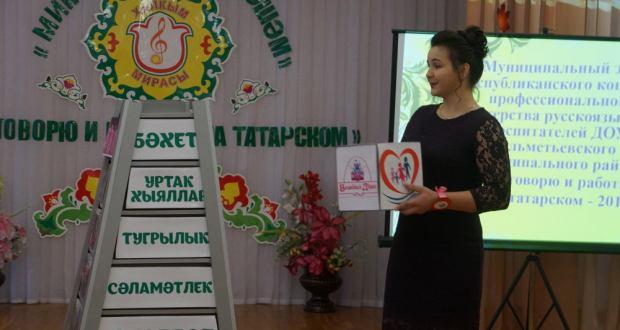 Русскоязычные воспитатели Альметьевска сразились в конкурсе «Я говорю и работаю на татарском»