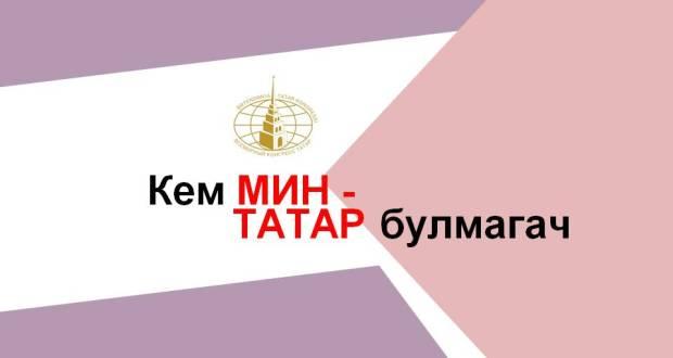 Эскиз Стратегии развития татарского народа
