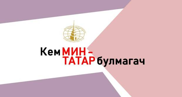 Стратегию развития татарского народа обсудят на форуме татар Уральского ФО