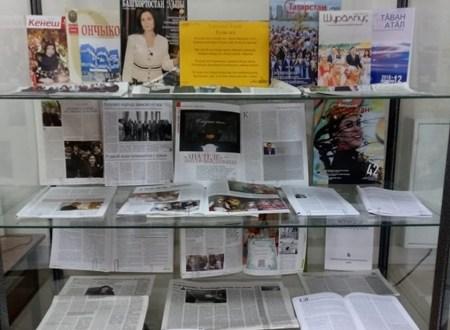 В Национальной библиотеке РТ работает выставка, посвящённая Международному дню родного языка