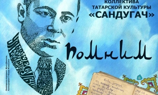 "Yekaterinburg will host a qualifying round of ""Tatar mony"" for participants of the Urals and Siberia"