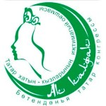 18-19 апрель көннәрендә Бөтендөнья татар хатын-кызлары съезды узачак