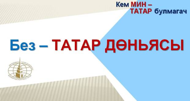 Әнвәр Шәрипов: Татарлар үзләрен Галәм кешеләре дәрәҗәсендә хис итәргә тиешләр
