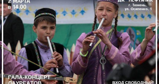 Гала-концерт лауреатов «Таң йолдызы» в Тюмени пройдет 2 марта