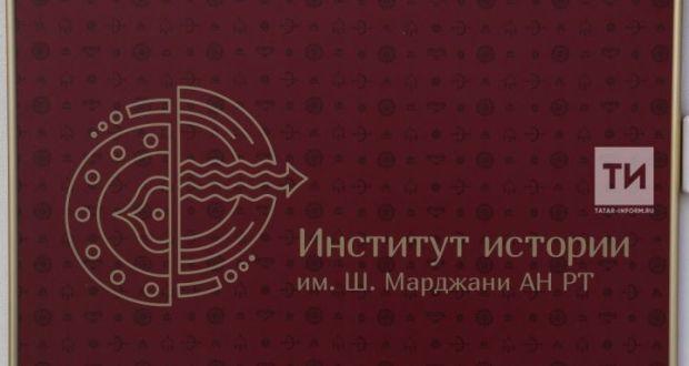 Ученые Татарстана и Крыма создадут многотомник об истории крымских татар