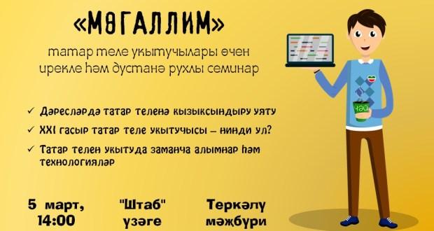 Татар теле укытучыларын «Мөгаллим» семинарына чакыралар