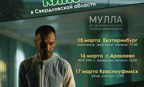 В Сведловской области стартуют  Дни татарстанского кино