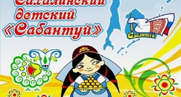 Сегодня в Южно-Сахалинске  пройдёт детский татарский праздник Сабантуй