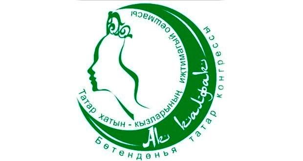 Бөтендөнья татар хатын-кызлары съезды пресс-релизы