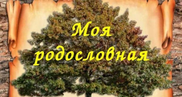 Государственный комитет Татарстана по архивному делу проводит Республиканский конкурс  «Моя родословная»