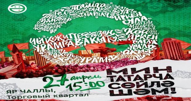 В Челнах начинается голосование Конкурса живой современной татарской музыки