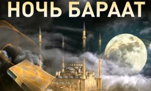 Мусульмане готовятся встретить ночь Бараат