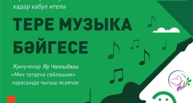 В Челнах продолжается конкурс живой современной татарской музыки