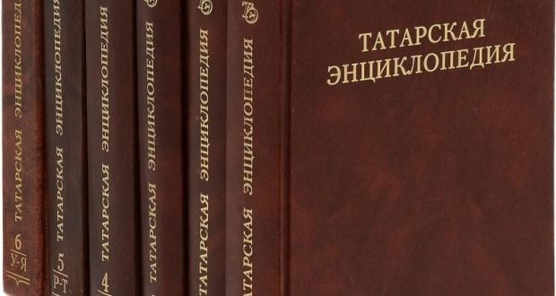 Шестой татароязычный том Татарской энциклопедии издадут к 2020 году