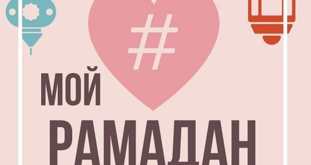 «Хозур ТВ» «Минем Рамазан» («Мой Рамадан») челлендж-бәйгесен игълан итә