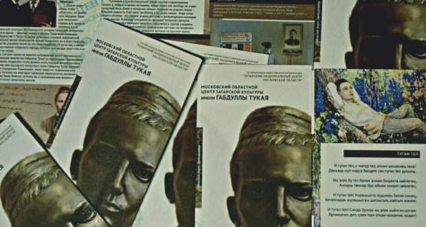 В День памяти Габдуллы Тукая в Домодедово открыли экспозицию